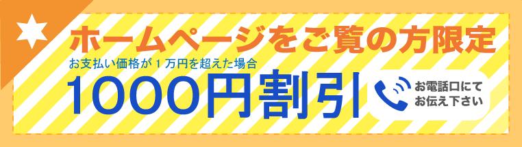1000円割引定クーポン