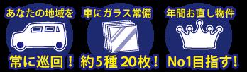 川崎市麻生区のスタッフが・車にガラスを常備・ガラスの年間修理件数ナンバーワンを目指す